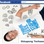 30 Cool And Creative Examples of Facebook Timeline Designs